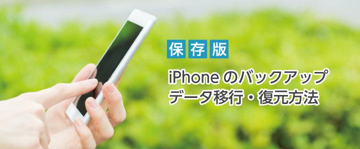 iPhoneのバックアップ・データ移行・復元方法