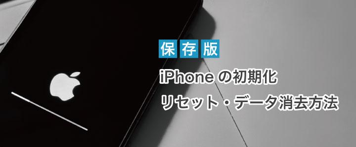 iPhoneの初期化・リセット・データ消去方法