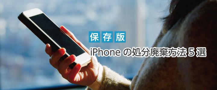 iPhoneの処分・廃棄方法5選