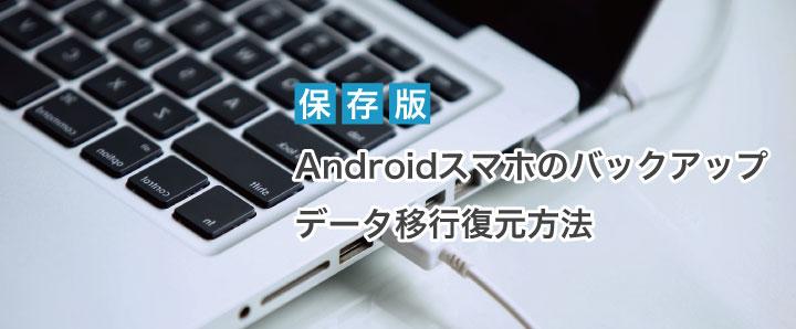 Androidスマホのバックアップ・データ移行・復元方法
