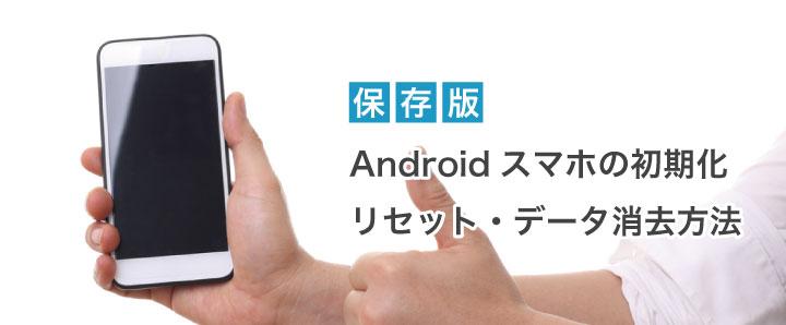 Androidスマホの初期化・リセット・データ消去方法