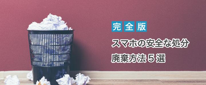 スマホの安全な処分・廃棄方法5選