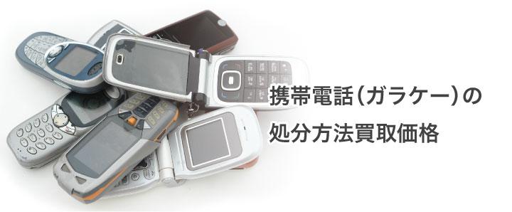 携帯電話(ガラケー)の処分方法・買取価格