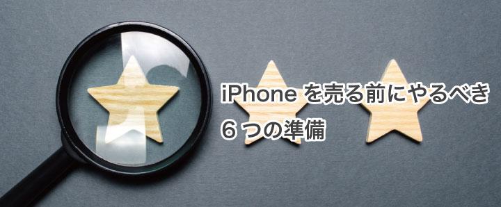 iPhoneを売る前にやるべき6つの準備