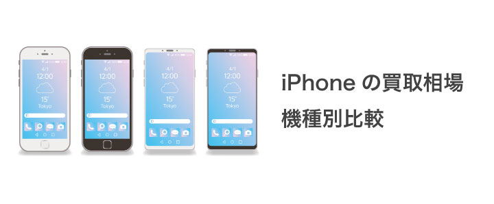 iPhoneの買取相場 機種別比較
