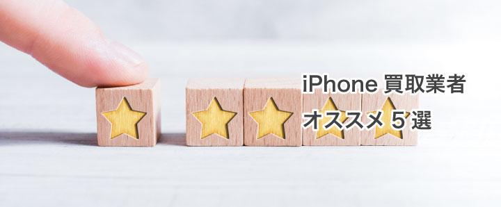 iPhone買取業者オススメ5選