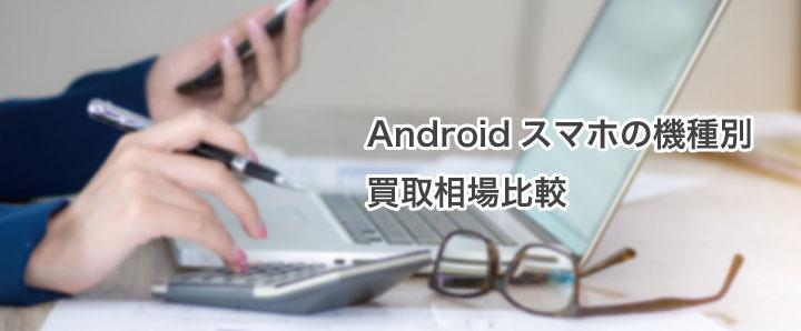 Androidスマホの機種別 買取相場比較