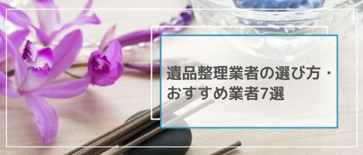 遺品整理業者の選び方・おすすめ業者7選