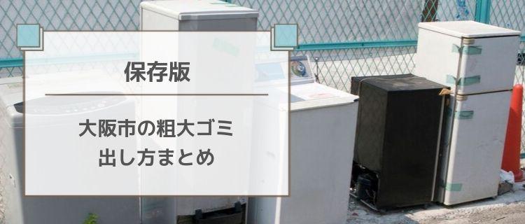 大阪市の粗大ゴミの出し方まとめ