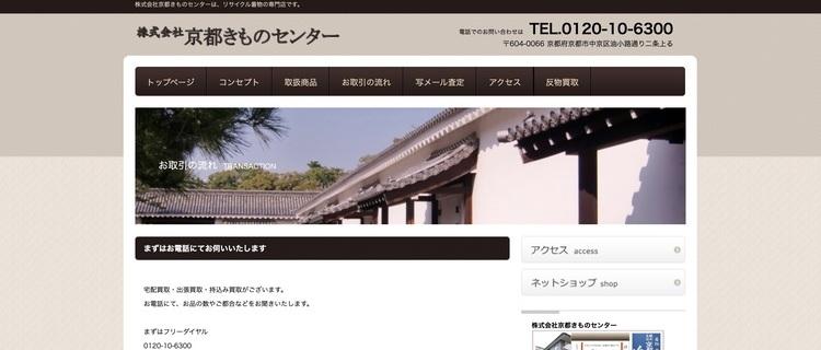京都きものセンター