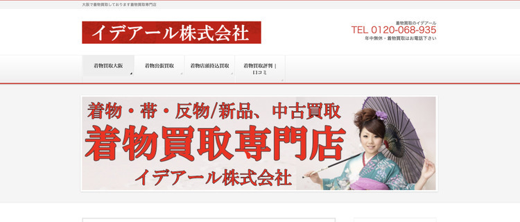 イデアール株式会社