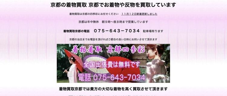 着物買取 京都四季彩