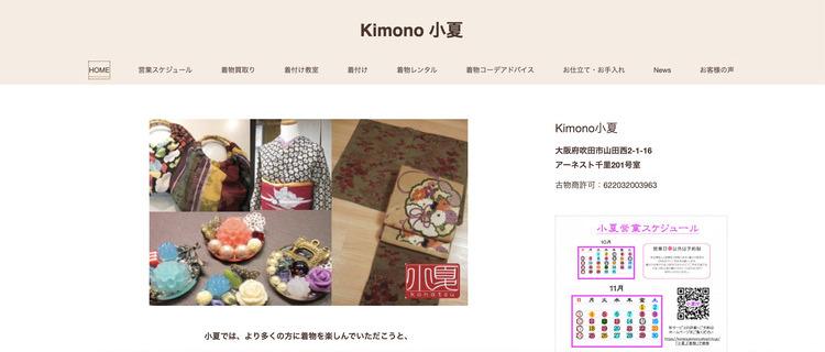 Kimono 小夏