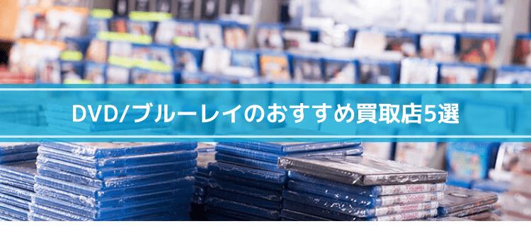 DVD/ブルーレイのおすすめ買取店5選!買取相場や高く売るコツも紹介