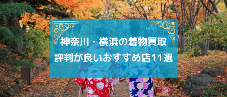 神奈川の着物買取