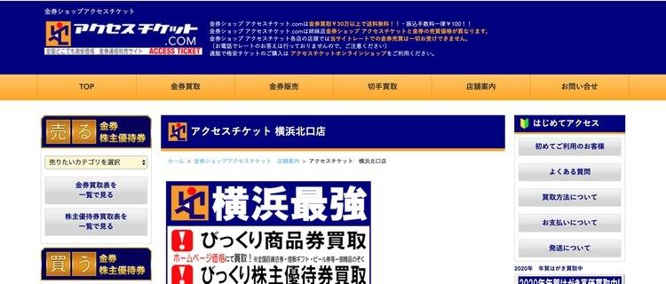 アクセスチケット 横浜北口店