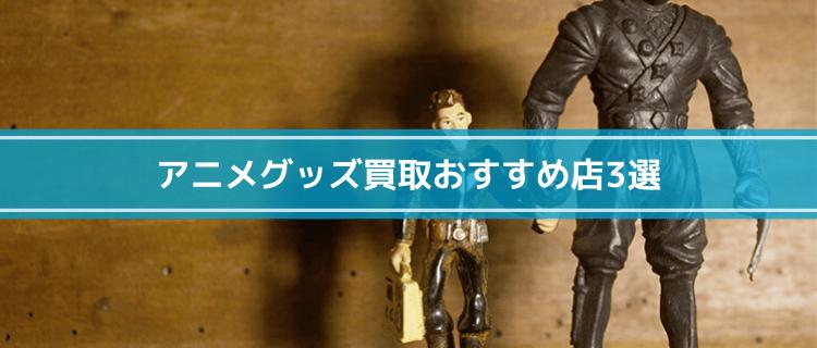 アニメグッズ買取おすすめ店3選