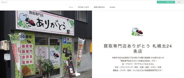 買取専門店ありがとう 札幌北24条店