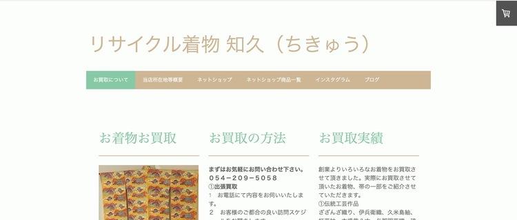 リサイクル着物 知久(ちきゅう)