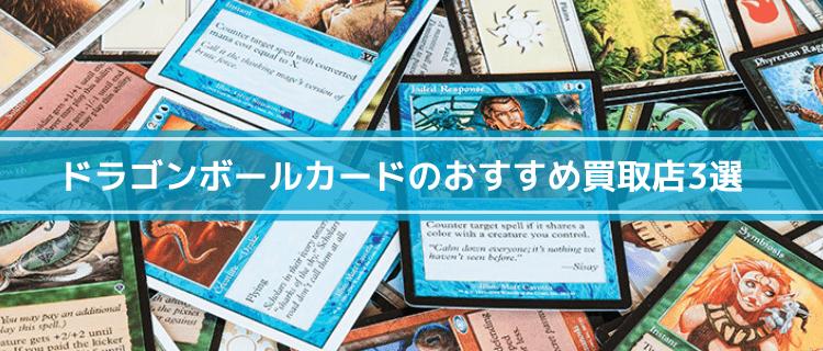 ドラゴンボールヒーローズカードを売る!おすすめ買取店3選や買取相場を紹介