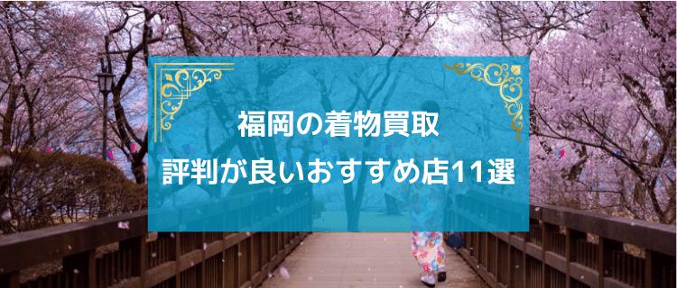 (福岡の着物買取おすすめ11選)