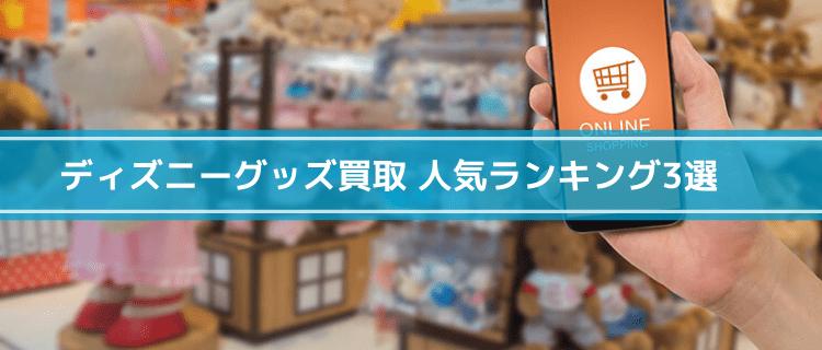 ディズニーグッズ買取おすすめ人気ランキング3選
