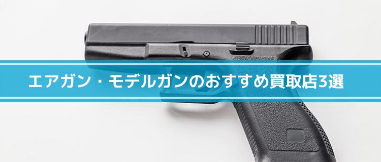 エアガン・モデルガンのおすすめ買取店3選
