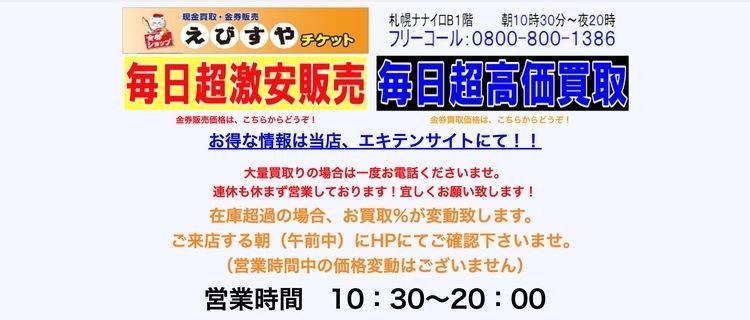 えびすやチケット 札幌ナナイロ店