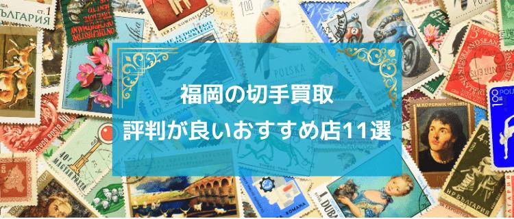 福岡切手買取おすすめ店11選