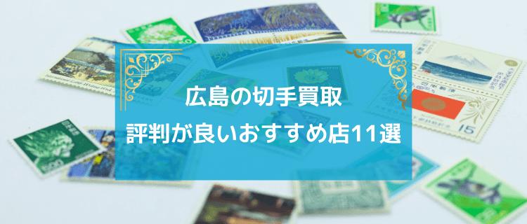 広島切手買取おすすめ店11選