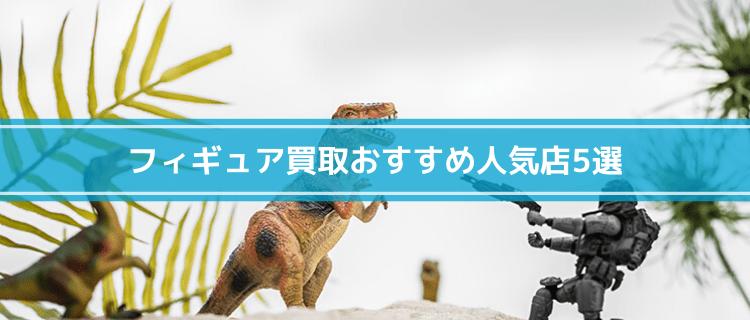 フィギュア買取おすすめ人気店5選