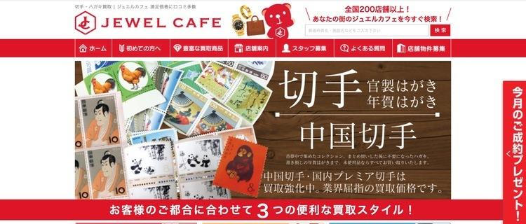 ジュエルカフェ 京都ヨドバシ店