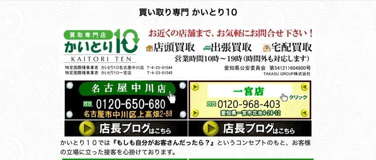 かいとり10 名古屋中川店