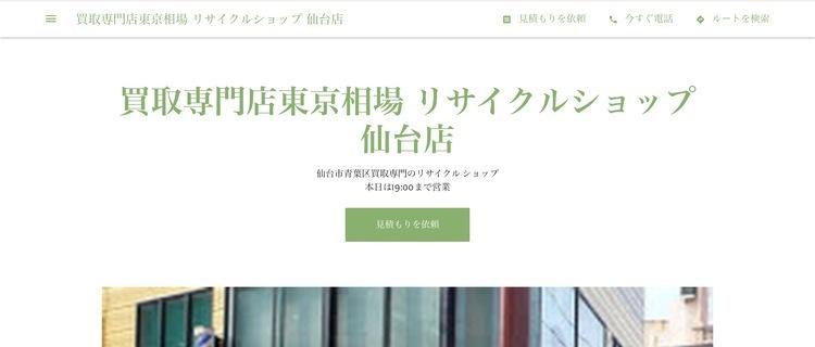 買取専門店 東京相場 仙台店