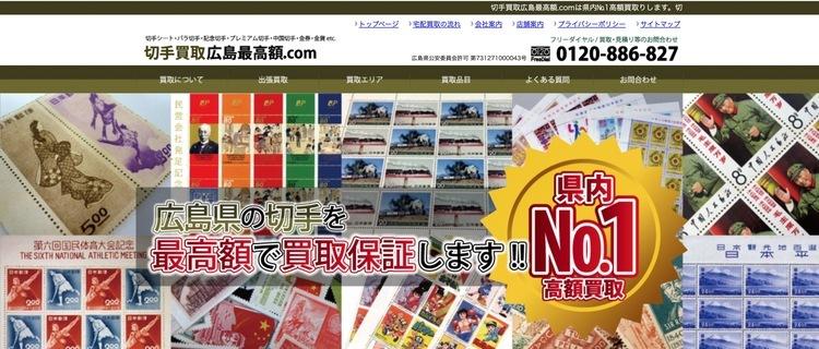 切手買取広島最高額.com
