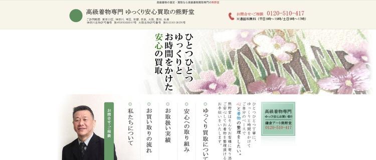 鎌倉アート 熊野堂