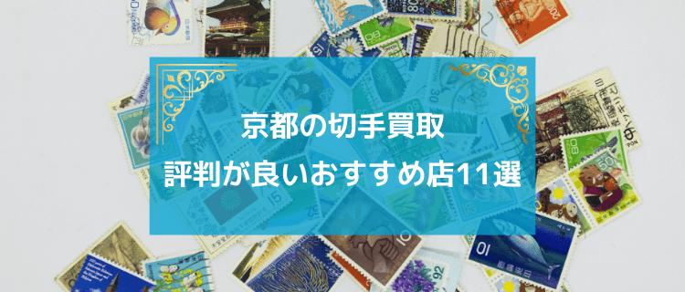 京都切手買取おすすめ店11選
