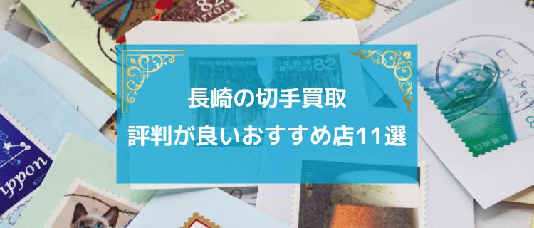 長崎切手おすすめ店11選