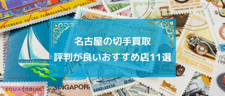 切手買取 名古屋