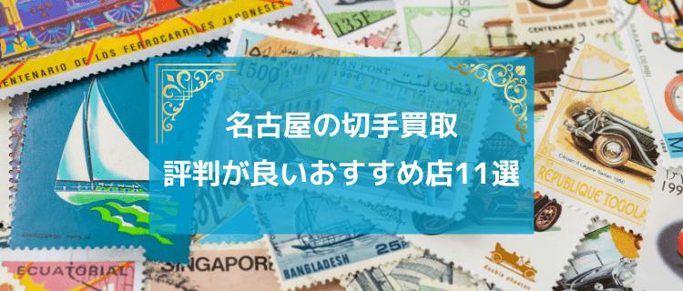 名古屋切手買取おすすめ店11選