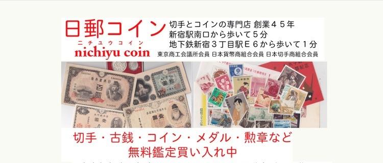 日郵コイン