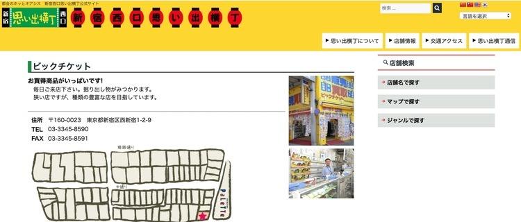 ビックチケット 西新宿店