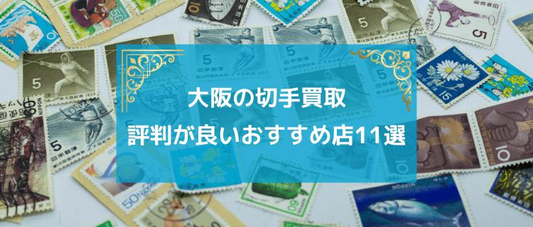 大阪の切手買取おすすめ店11選