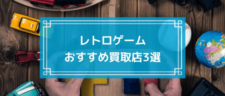 レトロゲームおすすめ買取店3選