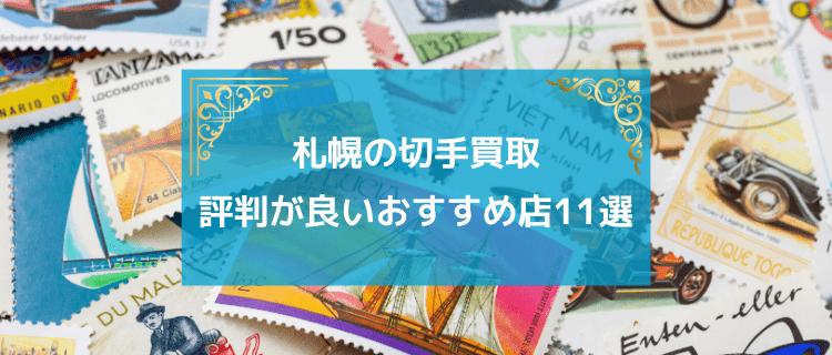 札幌切手買取おすすめ店11選