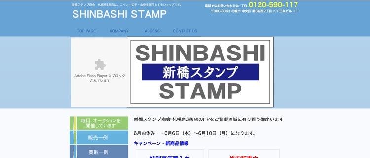 新橋スタンプ商会 札幌南3条店