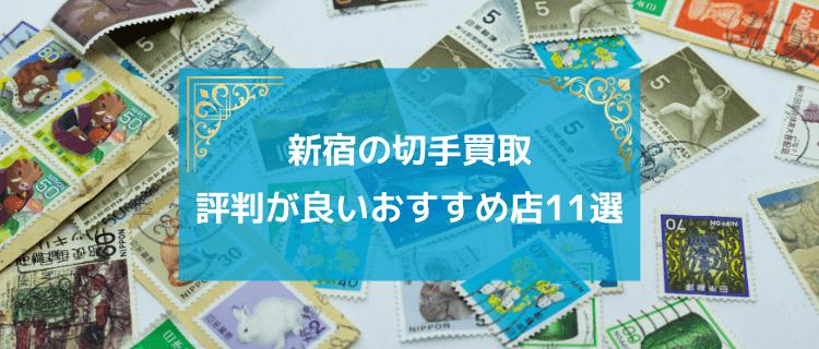 新宿切手買取おすすめ店11選