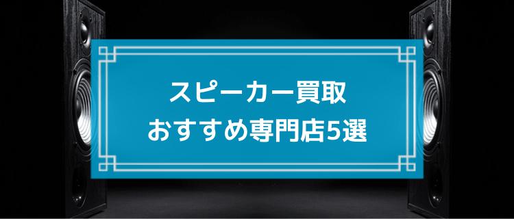 スピーカー買取おすすめ専門店5選