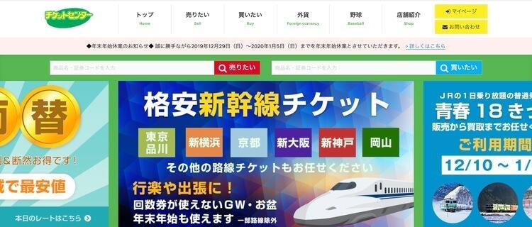 チケットセンター 名駅本店