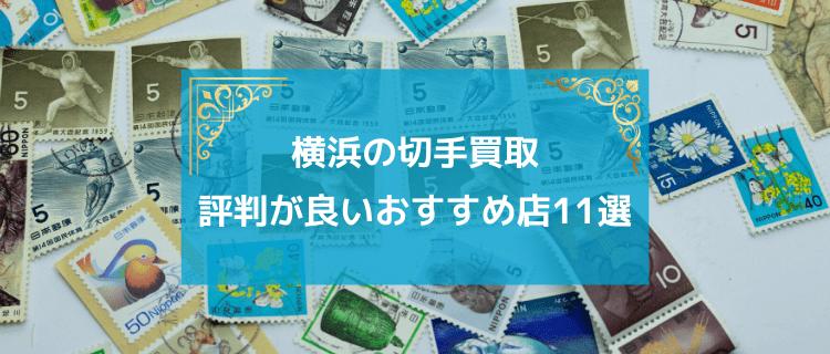 横浜切手買取おすすめ店11選